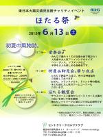 「ほたる祭」開催のお知らせ - セントクリークゴルフクラブ;pdf