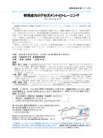 案内文書 - 大阪医科大学;pdf