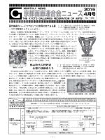 2015年4月号PDFをダウンロード