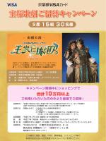宝塚歌劇ご招待キャンペーン