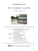 詳細はこちら - 日本英語教育史学会