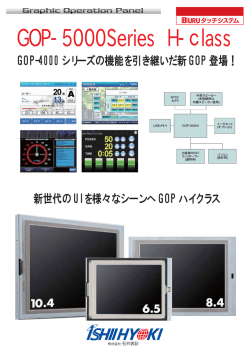Graphic Operation Panel GOP-5000Series H