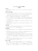 Tカードプラス(アプラス発行 W)会員規約 <一般条項>