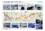 東北中央自動車道(福島~米沢北間)工事状況