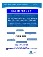 (月)-25日(火)PIC/S GMP実務セミナー開催 秋葉原 UDX