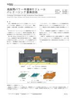 高耐熱パワー半導体モジュールパッケージング要素技術