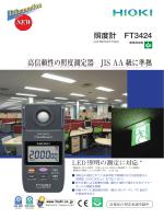 高信頼性の照度測定器 JIS AA 級に準拠