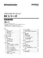 BX シリーズ