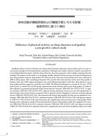 縦断研究に基づく検討 - 明治安田厚生事業団