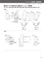 外部ユニット電圧引外し装置又は不足電圧引外し装置付ノーヒューズ遮断