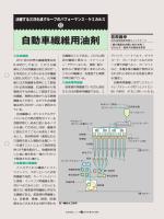 650KB - 三洋化成工業