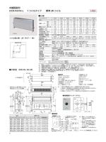 床置蔭蔽形ファンコイルユニット FH形 仕様・外形図