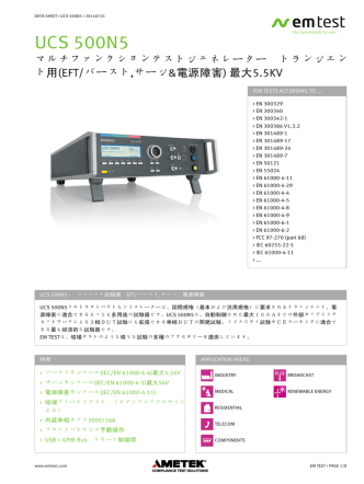 Data Sheet UCS 500N5