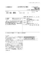 JP 2014-72327 A 2014.4.21 (57)【要約】 【課題】フィルファクター(FF)と
