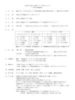 平成26年度 道南ブロック GK キャンプ ~ GK 王国北海道 ~ 1.主 旨 道