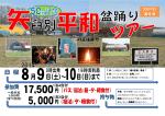 ¥ 7:50 に札幌駅北口構内「鐘の広場」集合! 8:00 にバスにて矢臼別へ