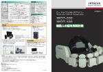 WOT-220/WOT-100パンフレット(PDF形式、2890kバイト)