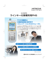 ラインキー付事業所用PHS HI-D9PS