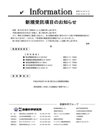 2014_31 - 株式会社 保健科学研究所