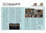 新・八華 - フォーラムフロンティアネットワーク株式会社