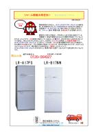 LR-A17PS LR-B17NW 0120-004027