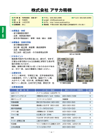 株式会社アサカ精機(PDF:608KB)