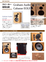 Graham Audio LS-5/9 Cabasse EOLE3 Graham Audio LS-5/9