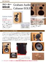 Graham Audio LS-5/9 Cabasse EOLE3 Graham Audio LS-5/9