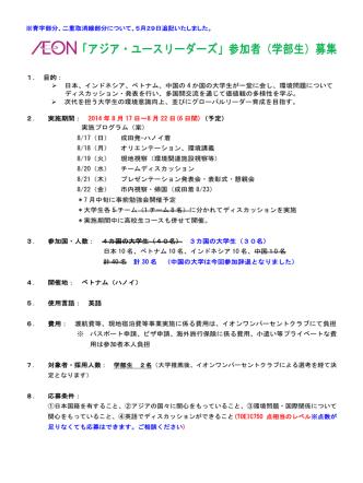 AEONアジア・ユースリーダーズ募集要項