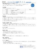 クリスパタス菌KT-11(殺菌乳酸菌)