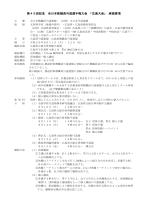 実施要項 - 広島県高体連弓道専門部