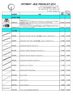 2014 Optimist プライスリスト - パフォーマンス セイルクラフト ジャパン