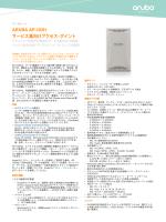 AP-103Hデータシート - アルバネットワークス株式会社