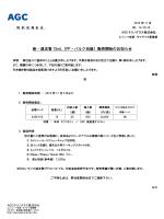 新・遠沈管 15mL(PP・バルク包装)販売開始のお知らせ
