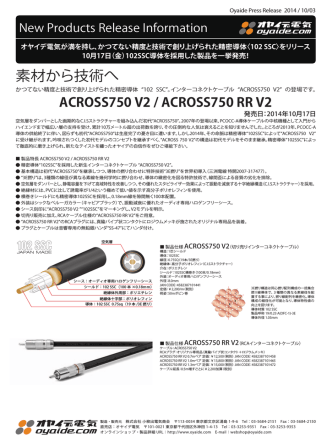 ACROSS750 V2