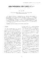 本文PDF [607K] - J