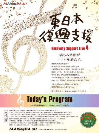2014 Live 4 当日のプログラム/4ページ(PDF)