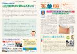 広報誌「笑顔(スマイル)」26年7月号