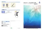 アルファー・ゾル-G注入工法【PDF913MB】