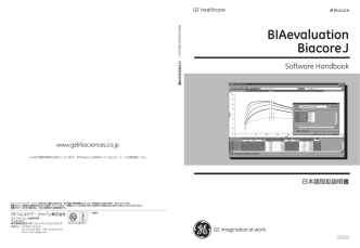 BIAevaluation for Biacore J
