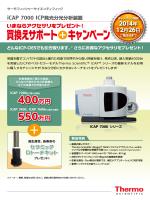 iCAP 7000 ICP発光分光分析装置買換えサポート+キャンペーン