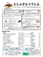 (2014年12月号)(PDF:924KB)