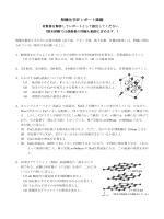 無機化学Ⅳレポート課題