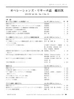 767 - 日本オペレーションズ・リサーチ学会