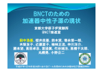BNCT のための加速器中性子源の現状