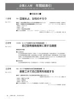 2014年 - 産労総合研究所