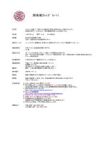 西長尾カップ U-11 - 多田少年サッカークラブ
