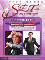 Sonic City Event Table NHK交響楽団演奏会 NHK