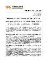 ニュースリリース記事全文(PDFファイル:360KB)