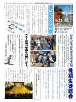 No26-22 - 稚内南中学校